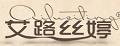 艾路丝婷logo