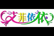 艾菲依依logo