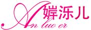 婩泺儿logo