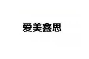 爱美鑫思logo