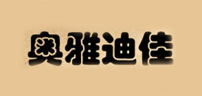 奥雅迪佳logo