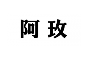 阿玫logo