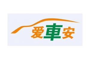 爱车安logo