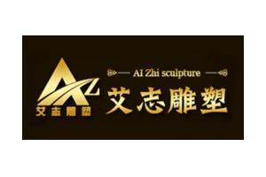 艾志雕塑logo