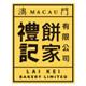 澳门礼记饼家logo