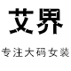 艾界logo