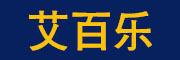艾百乐logo