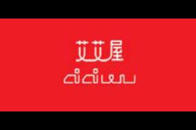 艾艾屋logo