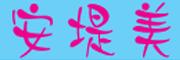 安堤美logo