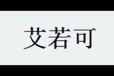 艾若可logo