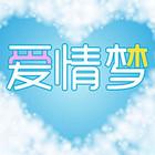 爱情梦logo