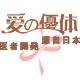 爱优体logo