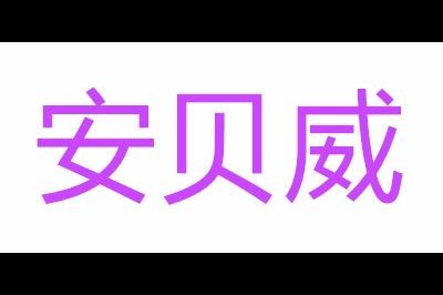 安贝威logo