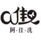 阿佳洗logo
