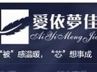 爱依梦佳家纺logo