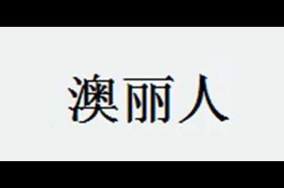 澳丽人logo