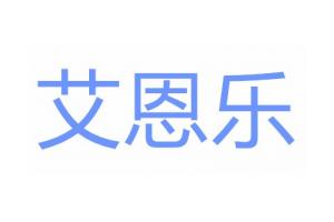 艾恩乐logo