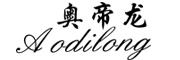 奥帝龙logo