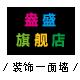 盎盛logo