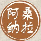阿桑纳拉logo