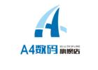 a4数码logo