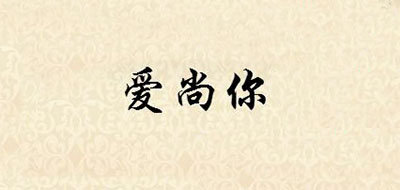 爱尚你logo