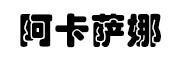 阿卡萨娜logo