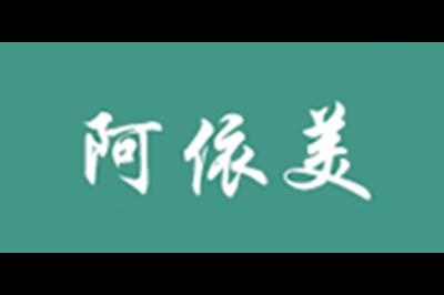 阿依美logo
