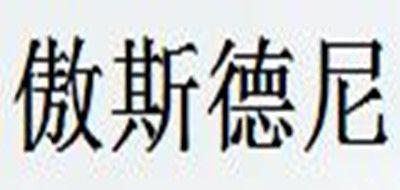 傲斯德尼logo