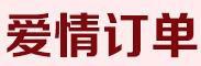 爱情订单logo