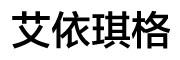 艾依琪格logo