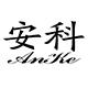 安科家居logo