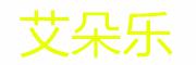 艾朵乐logo