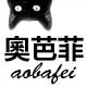 奥芭菲logo