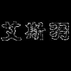艾斯羽logo