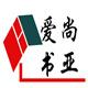 爱尚书亚logo