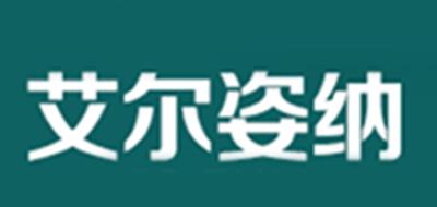 艾尔姿纳logo
