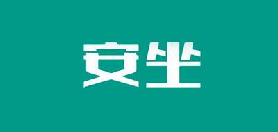 安坐logo