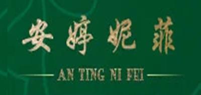 安婷妮菲logo