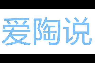 爱陶说logo