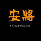 安将logo