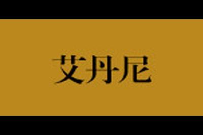 艾丹尼logo