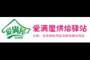 爱满屋(amw)logo