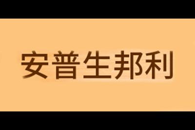 安普生邦利logo