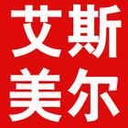 艾斯美尔logo