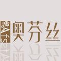 奥芬丝logo