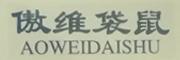 傲维袋鼠(AOWEIDAISHU)logo