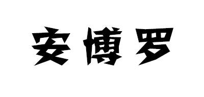 安博罗logo