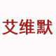 艾维默服饰logo
