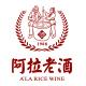 阿拉老酒logo